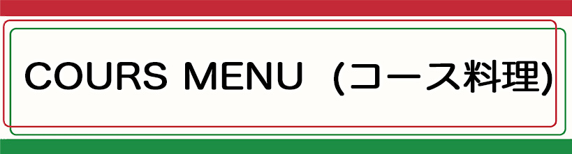 コース料理 ロゴ